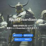 Right Guardiansのトップ画