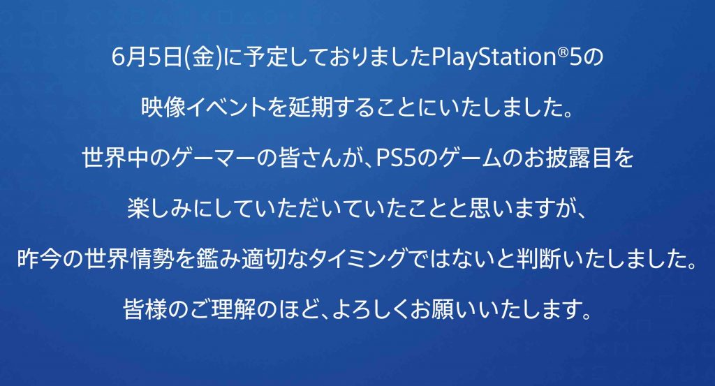 PS5公式ツイート